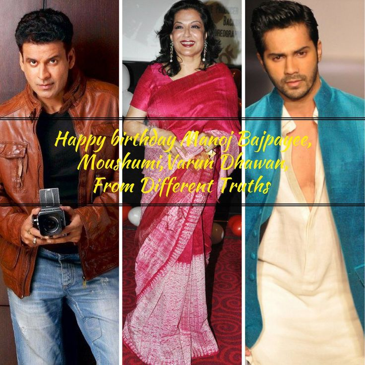 Manoj Bajpayee, Varun Dhawan and Moushumi Chatterjee: Three Gifted Actors | Different Truths