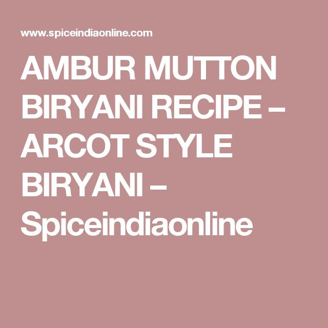 AMBUR MUTTON BIRYANI RECIPE – ARCOT STYLE BIRYANI – Spiceindiaonline
