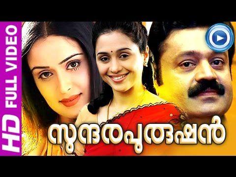 Malayalam full movie sundara purushan suresh gopi malayalam full movie new releases