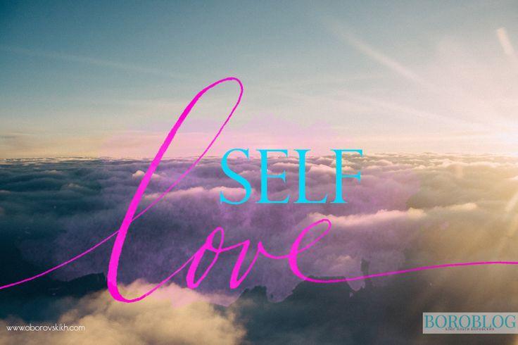 Любовь к себе. Начало