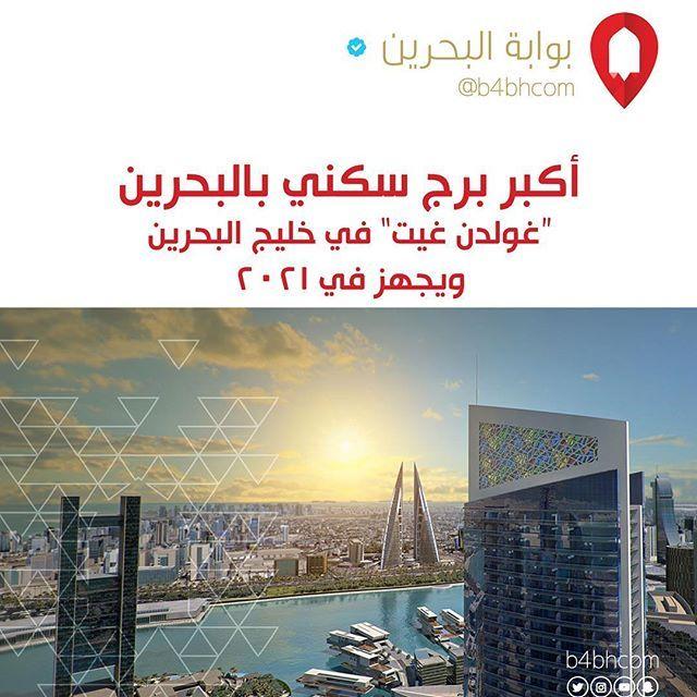 أكبر برج سكني بالبحرين غولدن غيت في خليج البحرين ويجهز في فعاليات البحرين Bahrain Events السياحة في البحرين Tourism Bahrai Poster Movie Posters Movies