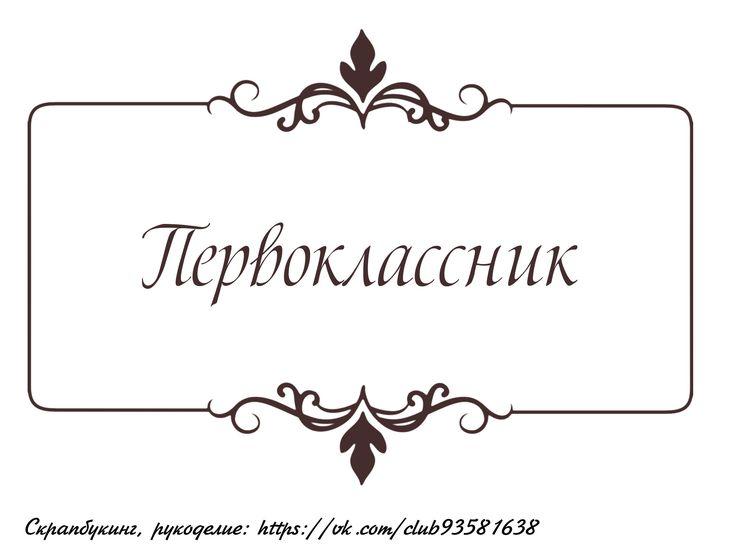 Школьные надписи, первоклассник