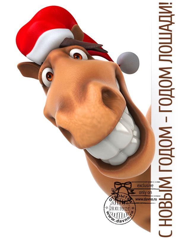 С новым годом годом лошади 2014! — открытка на Давно.ру №4977