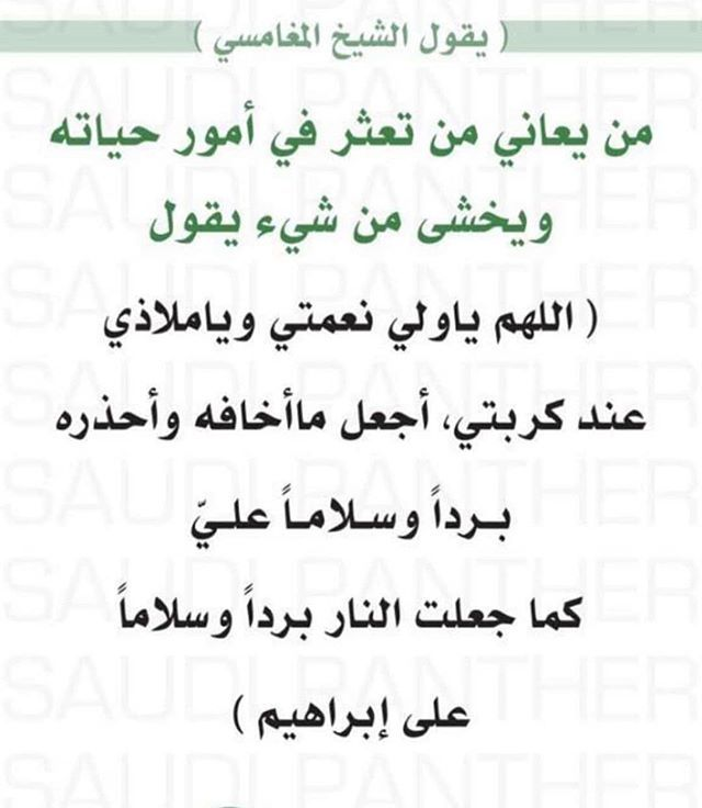 Pin By Chahrazad On Islame إسلام Islam Facts Arabic Quotes Words