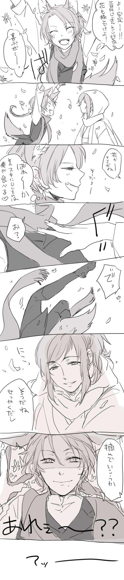 「とうらぶ⑨(捏造中心注意)」/「白雪 蓮」の漫画 [pixiv]