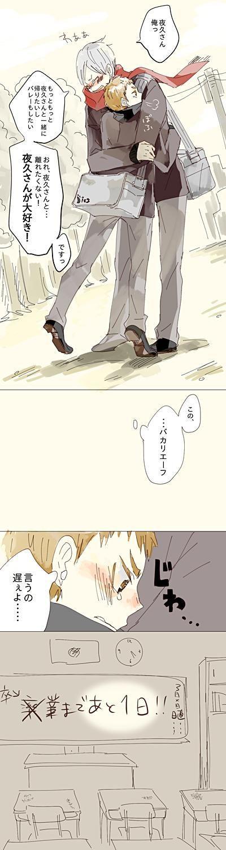 『片思いのタイムリミットは』リエ夜久   LevYaku ~~ Haiba Lev x Yaku Morisuke
