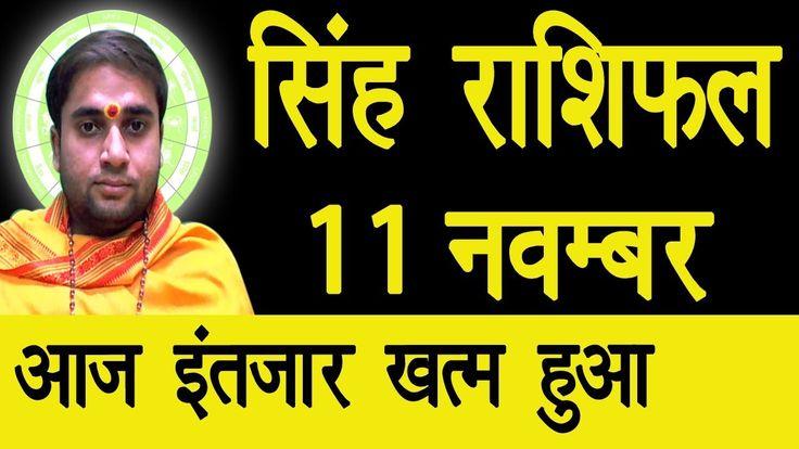 आज का सिंह राशिफल, 11 November Ki Singh Rashi, Aaj Ka ...
