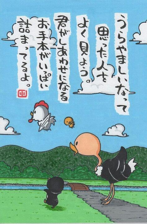 涼んできます。の画像 | ヤポンスキー こばやし画伯オフィシャルブログ「ヤポンスキーこばやし画伯のお絵描き日記」Powered by Ameba