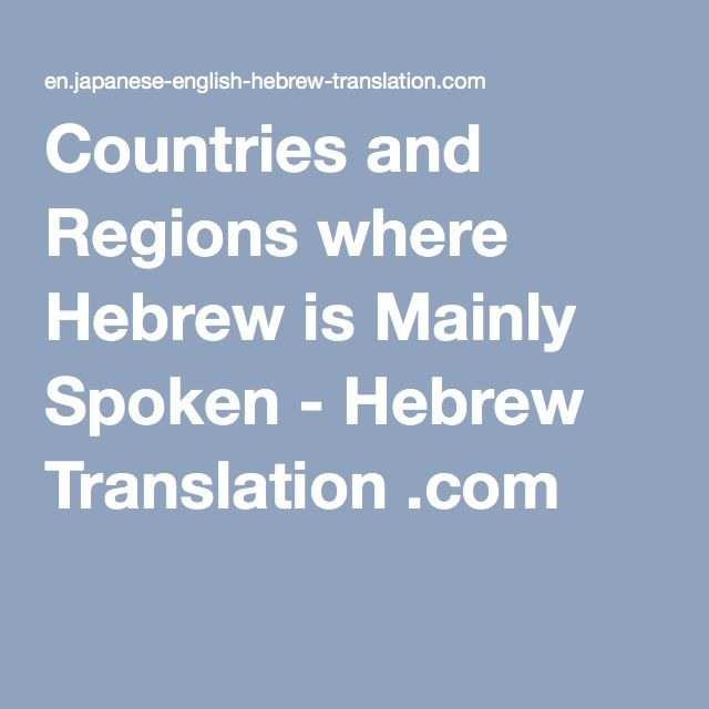 Countries and Regions where Hebrew is Mainly Spoken - Hebrew Translation .com