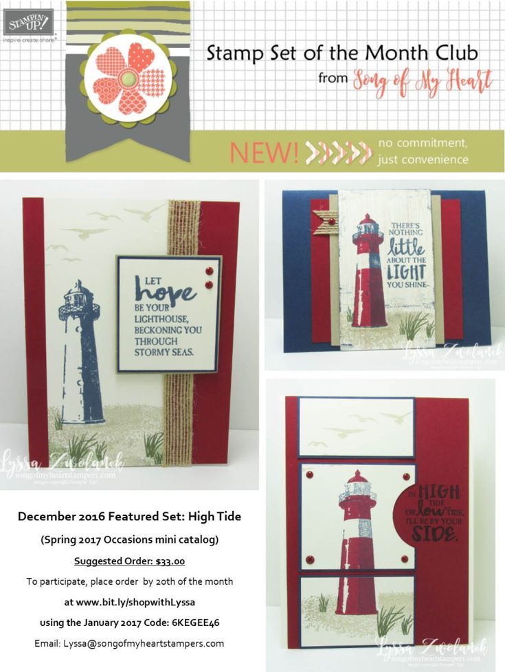 January 2017 Stamp Set of the Month Club Code
