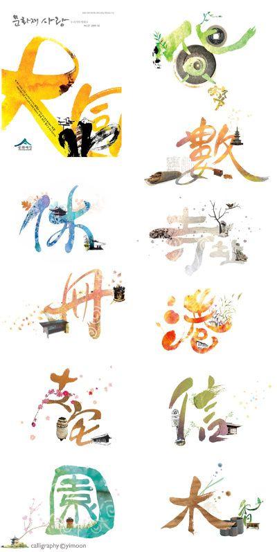 2009문화재사랑_표지 캘리그라피 : 네이버 블로그