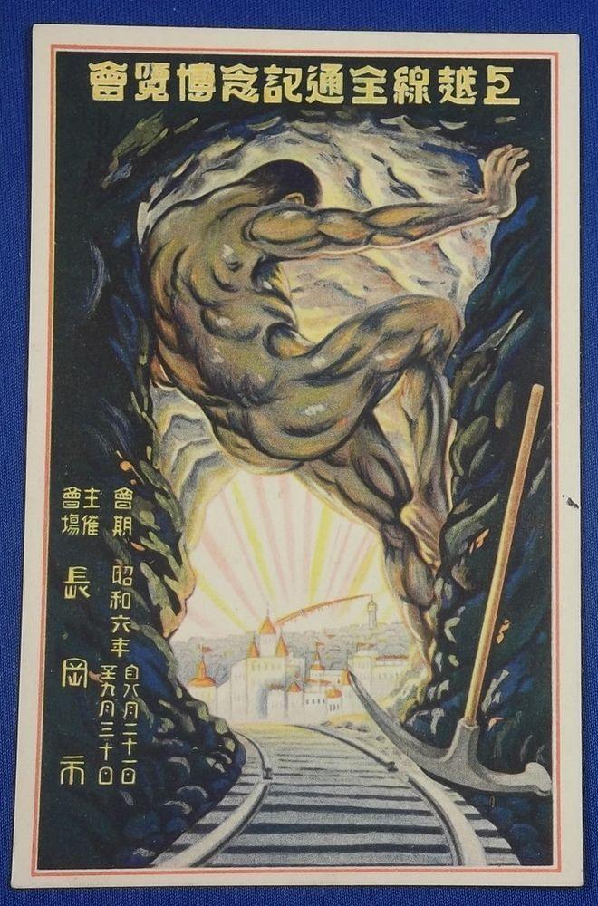 Commemorative for the completion of the Joetsu Line (Niigata Prefecture), 1931, postcard