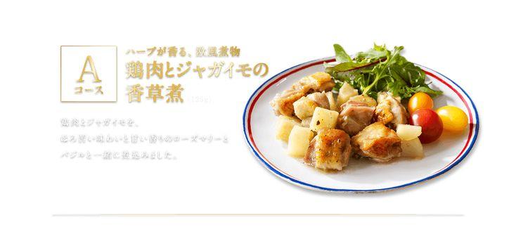 Aコース ハーブが香る、欧風煮物 鶏肉とジャガイモの香草煮 鶏肉とジャガイモを、ほろ苦い味わいと甘い香りのローズマリーとバジルと一緒に煮込みました。