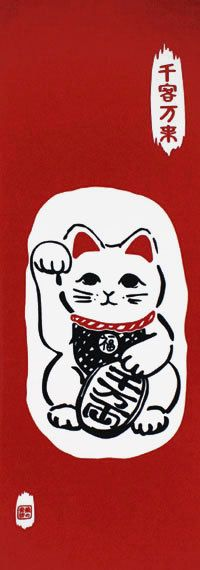 手ぬぐい「招き猫(まねきねこ)」