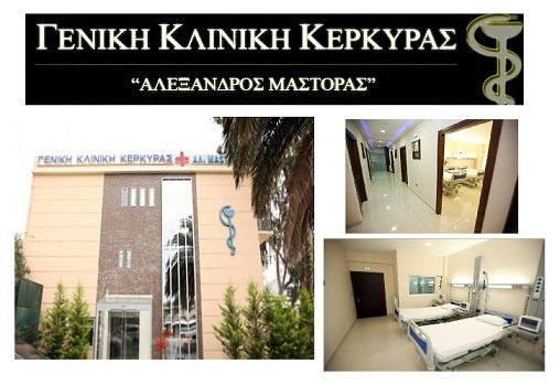 """Ο κ. Χριστόπουλος δέχεται στο χώρο της Κλινικής """"ΑΛΕΞΑΝΔΡΟΣ ΜΑΣΤΟΡΑΣ"""" στην #Κέρκυρα, Εθνική Οδός Παλαιοκαστρίτσας, μία φορά το μήνα, κατόπιν προγραμματισμένου ραντεβού."""