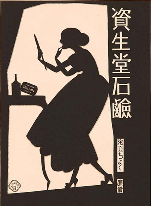 Japanese cosmetics ad., 1925, Shiseido.