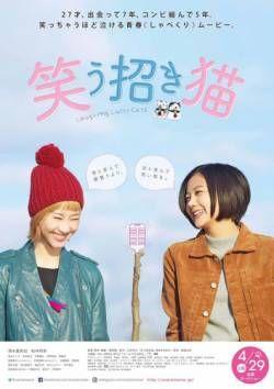 水富美加、松井玲奈とW主演映画のポスター公開 ←このドラマちょっと楽しみにしてるわ しかし玲奈ちゃんの相方すごいことになっちゃったな(´・ω・`)