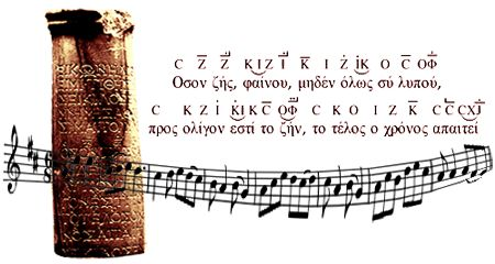 Αρχαία Ελληνικά: Επιτάφιος του Σείκιλου: Ακούστε το αρχαιότερο παγκ...