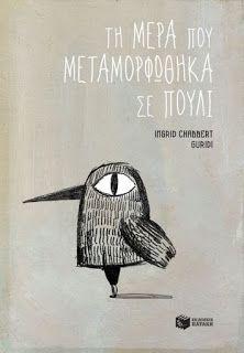 Τη μέρα που μεταμορφώθηκα σε πουλί | Αγαπημένα παιδικά βιβλία...