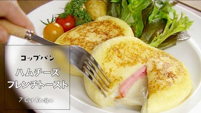 サンドイッチをもっとかわいく♪その名も「コップパン」! コップを使って丸くくり抜くだけ! SNS映え抜群の、オシャレなカフェ風フレンチトーストができちゃいますよ☆ [ 材料 ] 2個分 ・食パン(8枚切り) 4枚 ・ハム 2枚 ・とろけるスライスチーズ 2枚 ・バター 適量 (卵液) ・卵 1個 ・牛乳 150cc ・...