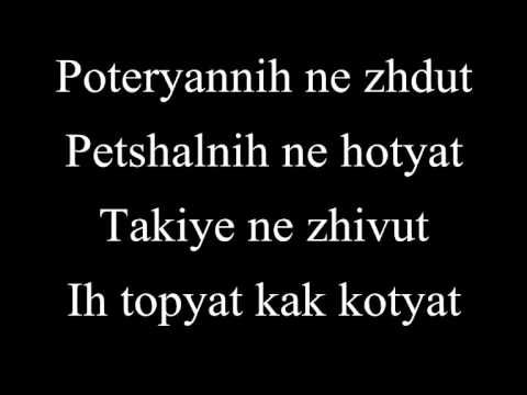 t.A.T.u. - Lyudi Invalidy Romanized lyrics/Тату - Люди Инвалиды текст - YouTube