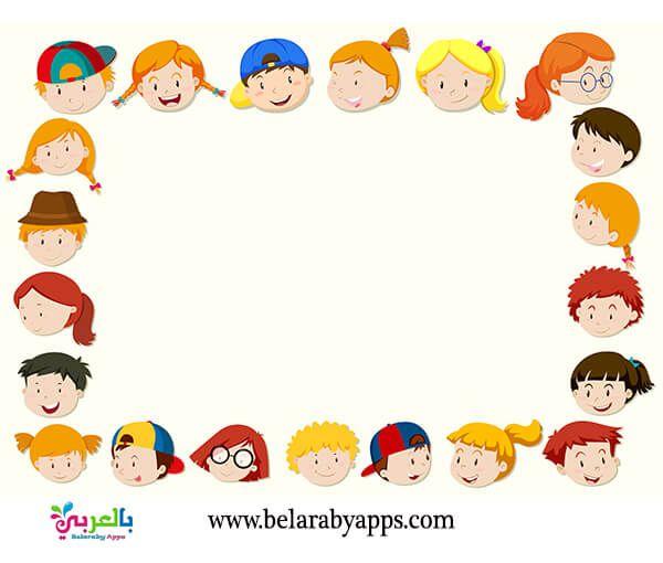 اطارات طفولية للكتابة عليها إطارات جميلة فارغة 2021 بالعربي نتعلم Border Templates Child Face Happy Kids