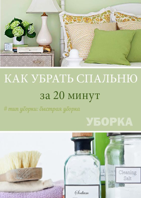http://homelifeorganization.blogspot.ru/2015/02/fast-cleaning-bedroom.html
