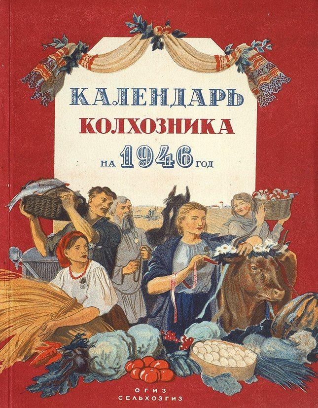 Календарь колхозника на 1946 год. М.: ОГИЗ; Сельхозгиз, [1945].