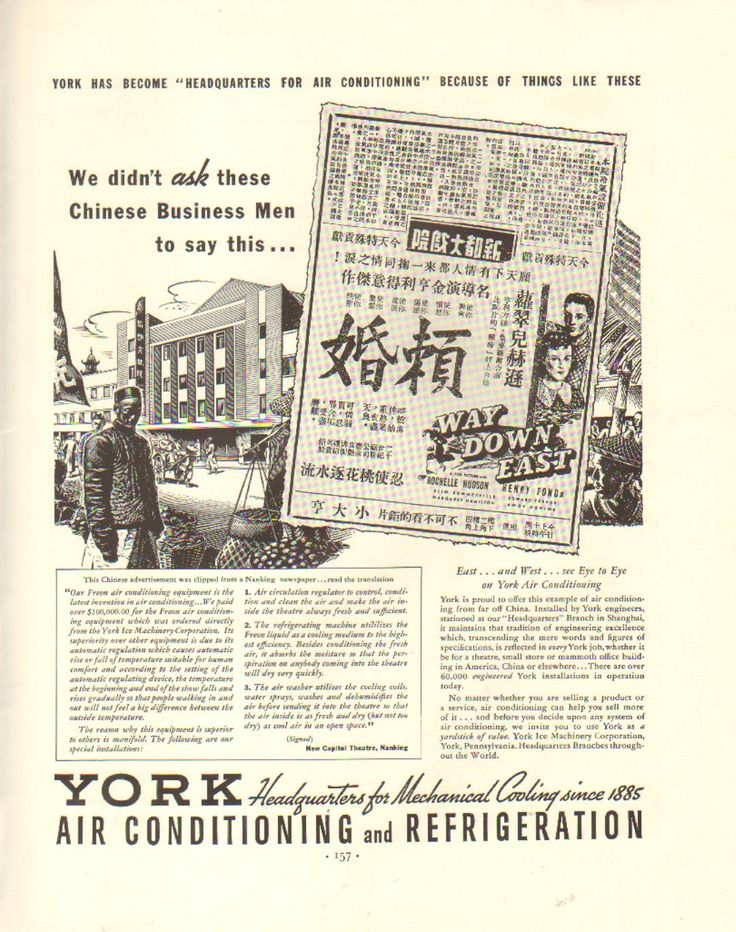 1937 VINTAGE YORK AIR CONDITIONING AND REFRIGERATION WE