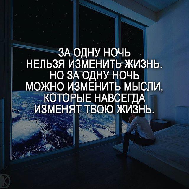 . Включайте уведомление о новых публикациях . #цитата #мысли #успех #мотивациякаждыйдень #мудростьвеков #умныецитаты #мыслиожизни #смысл #счастьежить #философияжизни #правильныемысли #deng1vkarmane