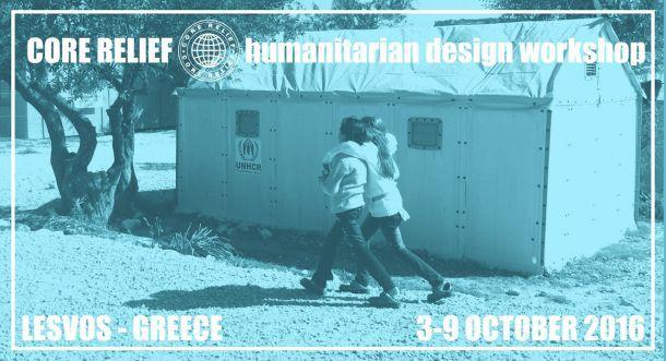CORE RELIEF: Εργαστήριο ανθρωπιστικού σχεδιασμού τον Οκτώβριο στη Λέσβο