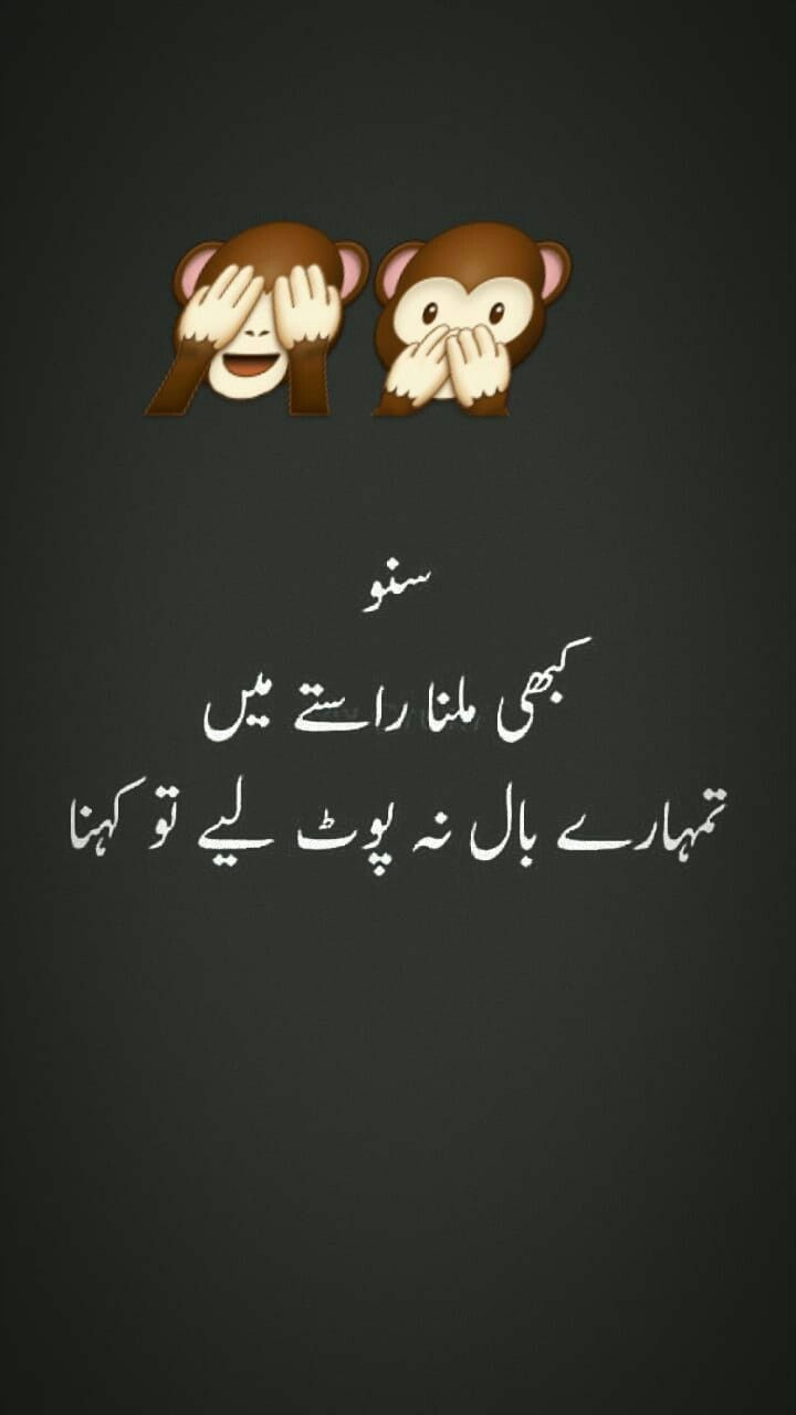 Mil Ta Sahe Funny Quotes In Urdu Funny Quotes Funny Girl Quotes