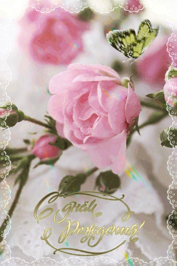 Открытки с днем рождения с нежными цветами, новый год