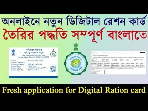 How To Apply Online For New Digital Ration Card Form X 10 Ll West Bengal 2019 Ll In Bengali Youtube Ration Card Apply Online How To Apply