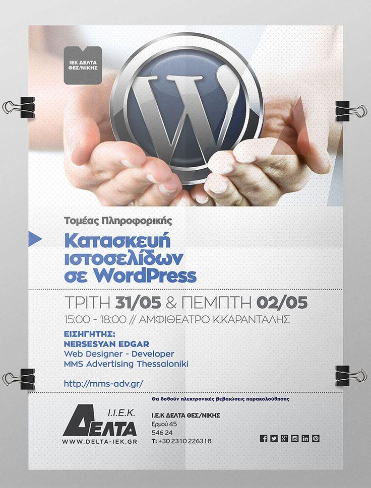 Κατασκευή Ιστοσελίδων σε Wordpress