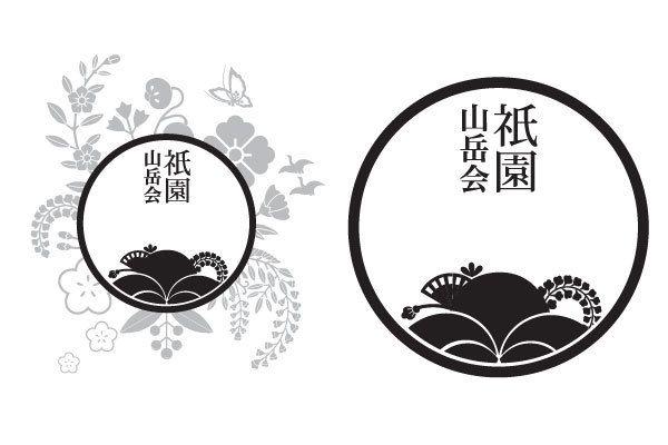 祇園山岳会 / Gionsangakukai Logo and Graphic Identity for a Geisha society in Gion (Kyoto, Japan)
