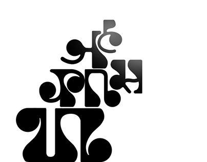 "Check out new work on my @Behance portfolio: ""THUMAKANA-- Bhojpuri Display Font"" http://on.be.net/1dkt5Bh"
