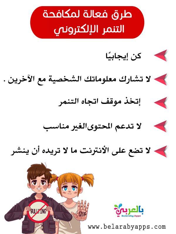 صور وعبارات عن التنمر الالكتروني معا ضد التنمر الإلكتروني بالعربي نتعلم In 2021