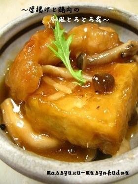 ■かんたん!厚揚げと鶏肉の和風とろとろ煮