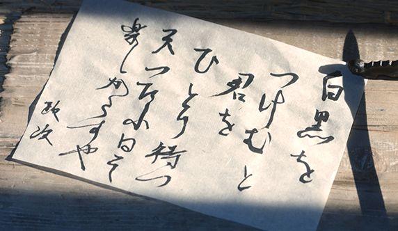 井伊家を守るために自ら罪人としてとらえられた政次。政次が処刑前に牢(ろう)でしたためた辞世の歌をご紹介します。