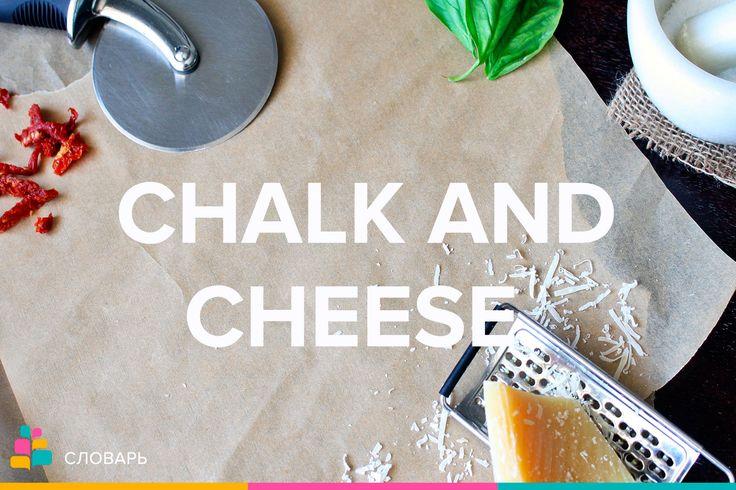 Chalk and cheese — небо и земля, абсолютно непохожие друг на друга вещи  Chalk |tʃɔːk| — мел, известь  Cheese — сыр   I don't have anything in common with my brother. We're like chalk and cheese / У нас с братом нет ничего общего. Мы совершенно не похожи.   http://amp.gs/mmvF  #небоиземля
