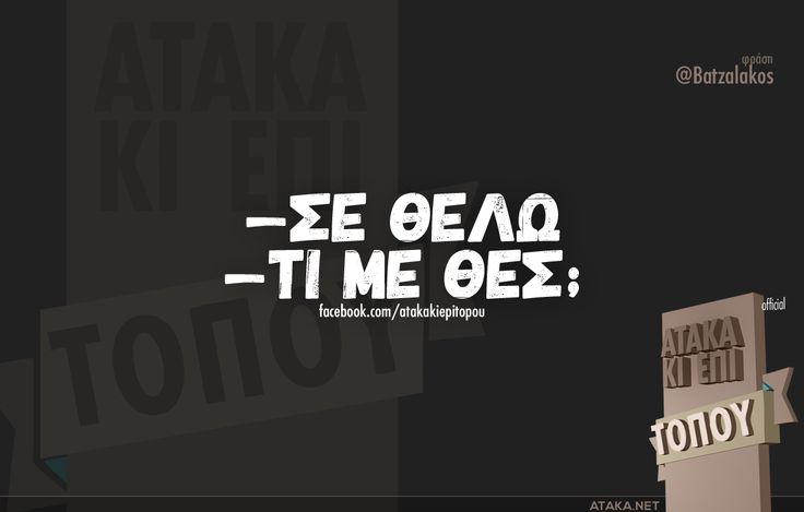 ΑΤΑΚΑ ΚΙ ΕΠΙ ΤΟΠΟΥ (Official)   Χαμογέλα!