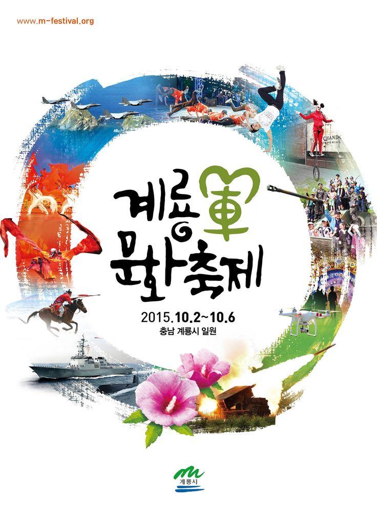 Culture Festival on 2~6 October 2015 Chungnam, South Korea  #culture #festival #poster