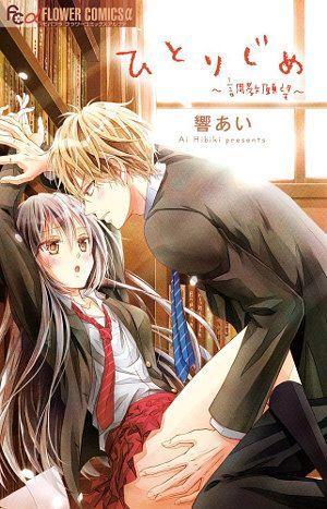 Your desire is mine ; Band 1. Genre:Romanze - Age:16. (http://www.mangaguide.de