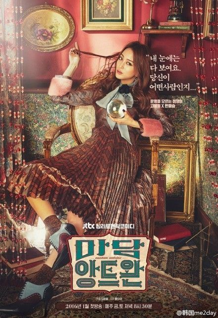 Madame Antoine releases sultry posters of Han Ye Seul and Sung Joon