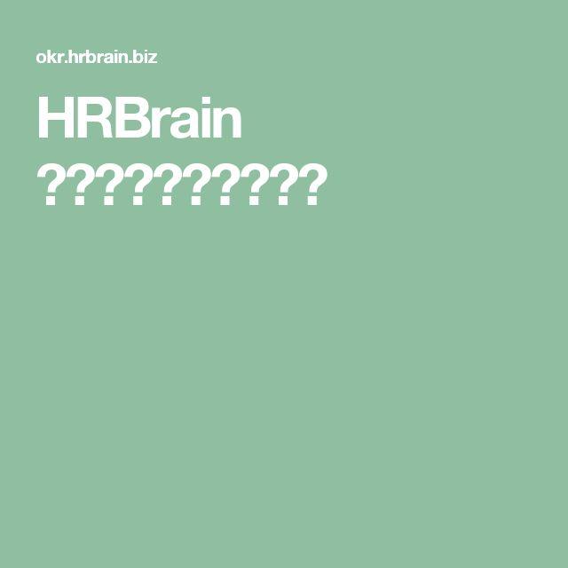 HRBrain 人事評価管理クラウド