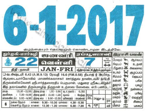 Best 20+ Tamil Daily Calendar Ideas On Pinterest | Tamil Calendar