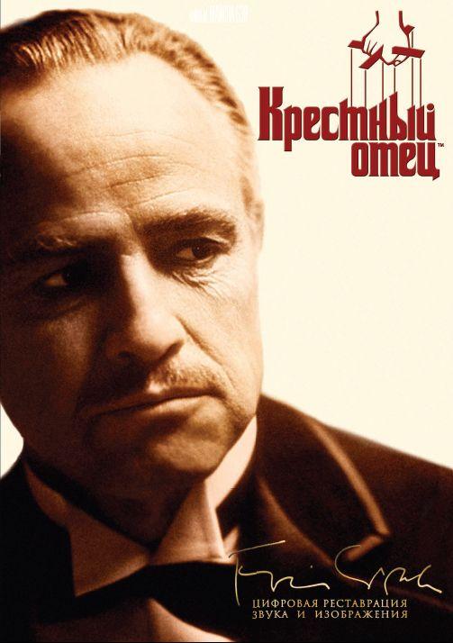Крестный отец (The Godfather)
