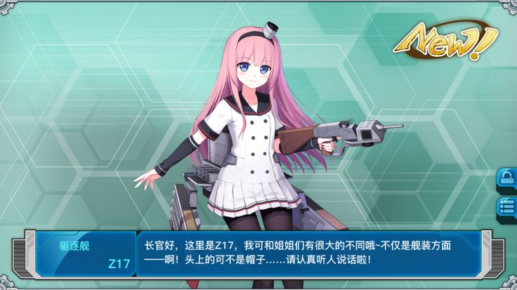 #Warship Girls# destroyer KMS Z17