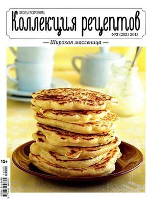 Школа гастронома. Коллекция рецептов № 3 (февраль 2015) Широкая масленица
